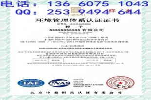 ISO14001申请中心