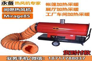 永备燃油间接燃烧热风机Mirage85
