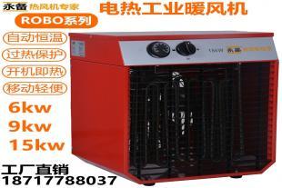 永备电热风机工业车间厂房供暖永备ROBO-15