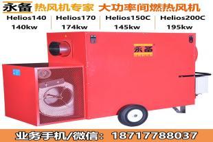 大功率燃油烘干热风炉永备Helios140