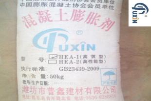 高性能混凝土膨胀剂生产厂家