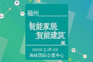 2020建材展 2020中国福建国际绿色家居建材博览会