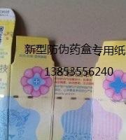 热敏水印纸热敏安全线纸热敏防伪纸