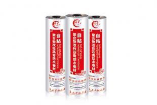 潍坊自粘聚合物改性沥青防水卷材批发