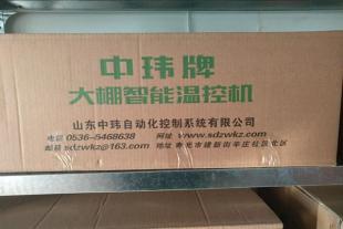 山东大棚智能温控机生产厂家