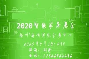 518海交会|2020年518海交会|518海交会绿色家居建材博览会