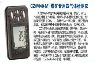 MA煤安标志便携式四合一多气体检测仪英思科CZM40