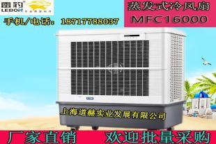 移动工业空调扇送货上门雷豹MFC16000
