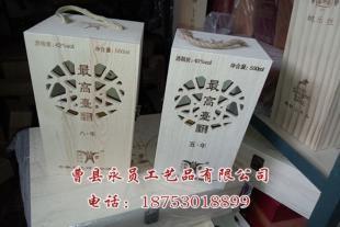 木制白酒盒生产厂家