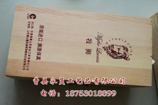 木制白酒盒供应商