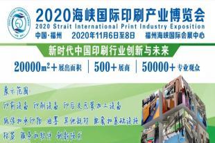2020年中国福州印刷包装产业博览会官网