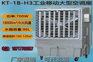 道赫KT-1B-H6蒸发式冷风机  养殖场降温设备