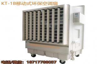 道赫KT-1B 蒸发式空气冷却器   厂家批发降温设备