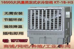 道赫KT-1B-H3蒸发式冷风扇  厂房降温空调