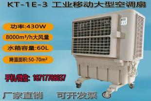 道赫KT-1E-3蒸发式工业冷气扇 车间降温冷风机