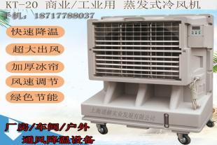 夏季降温空调 道赫 KT-20移动工业空调扇