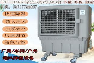 仓库降温冷风机 道赫KT-1E 移动环保空调