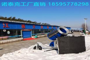 诺泰克高质量造雪设备厂家价格 滑雪场高温全自动造雪机