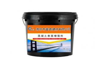 混凝土表面增强剂生产厂家