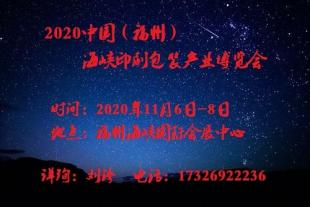 2020年中国福州印刷包装产业博览会(2020年福州印刷包装展)