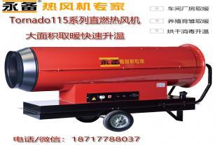 车辆高温烘干消毒热风炉永备工业燃油热风机Tornado115