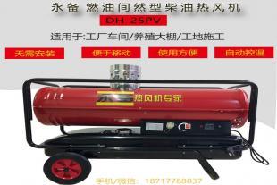 工地烘干固化热风炉永备间然型柴油热风机DH-25PV