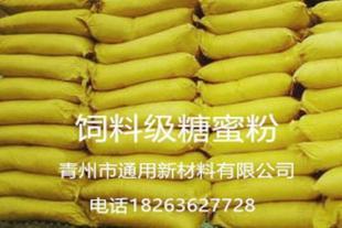 糖蜜粉生产厂家