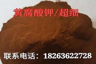 黄腐酸钾生产批发厂家