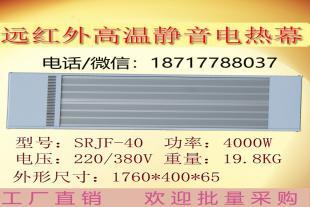 静音节能辐射电天暖 九源SRJF-40厂家批发