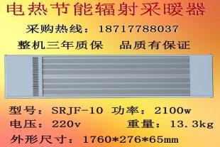 厂家批发供应九源SRJF-10远红外高温辐射板