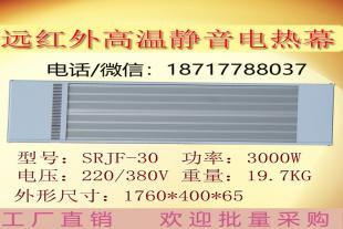 岗位局部采暖加热九源SRJF-30远红外辐射高温取暖器