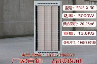 曲波型高温辐射加热器上海九源SRJF-X-30瑜伽房加热器