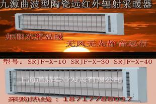 节能环保电热幕九源SRJF-X-40远红外高温瑜伽房加热设备