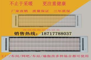 高温瑜伽加热设备九源SRJF-X-10曲波型辐射加热器