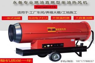 上海永备直燃型柴油热风机Tornado115养殖场烘干取暖