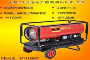 永备燃油热风机DH-50冬季猪舍的加温除湿48KW柴油热风炉