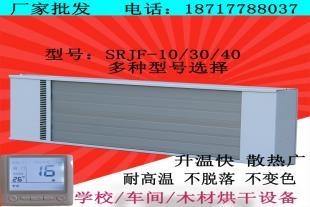 九源远红外电热幕取暖器SRJF-10厂房取暖加热设备