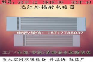 九源电热幕SRJF-30车间局部采暖加热