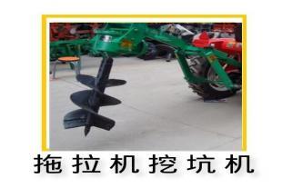 鹤壁家用四轮牵引式挖坑机 长春强劲四轮牵引土地挖坑机