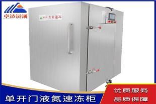 液氮柜式速冻机/食品速冻机