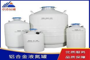 铝合金生物容器/干细胞生物容器