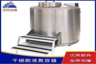 不锈钢大口径液氮生物容器