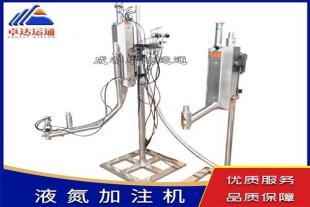 江苏食用油液氮加注机/液氮机