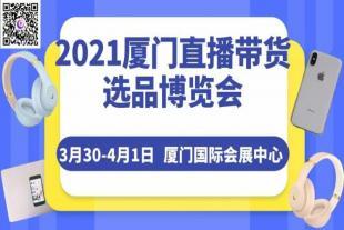 2021中国厦门社交电商新零售博览会暨直播带货选品博览会