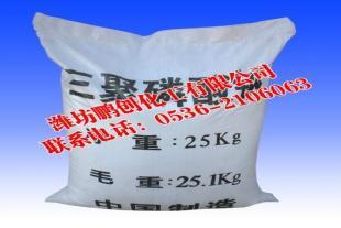 潍坊三聚磷酸钠零售价格