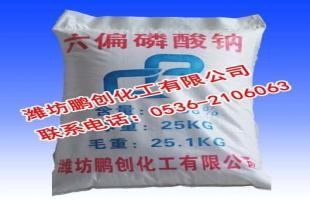 潍坊六偏磷酸钠生产厂家