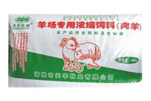 潍坊羊饲料批发商