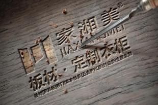 湖南生态免漆板材 湖南板材排名 家湘美板材