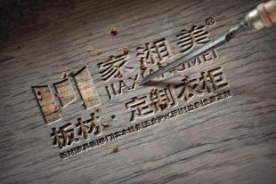湖南定制板材-湖南板材排名-家湘美板材品牌