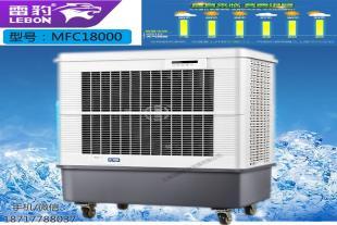 上海移动环保空调雷豹MFC18000无需安装